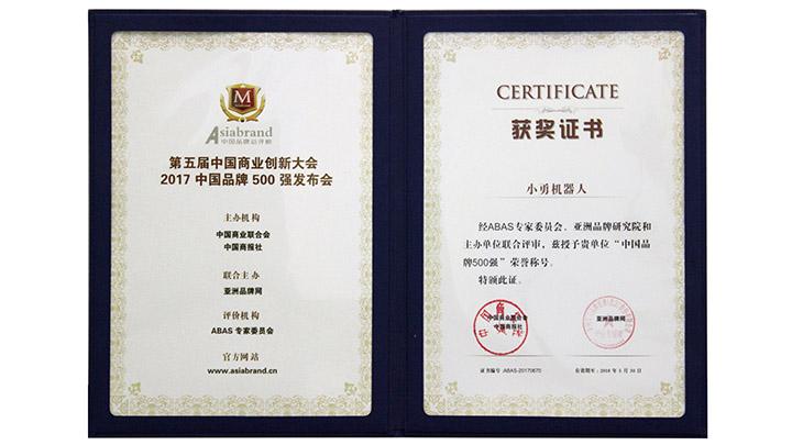 中国品牌500强奖牌